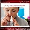 اهمیت شستشوی بینی بعد از جراحی