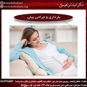 بارداری-و-جراحی-بینی