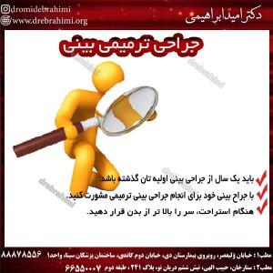جراحی-ترمیمی-بینی،جراحی ترمیمی بینی توسط دکتر امید ابراهیمی بهترین جراح بینی تهران دکتر امید ابراهیمی