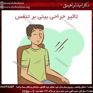 تاثیر جراحی بینی بر تنفس