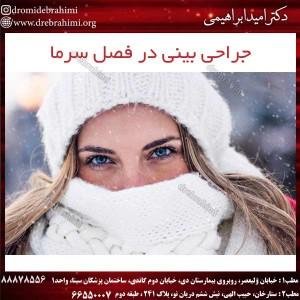جراحی بینی در فصل سرما